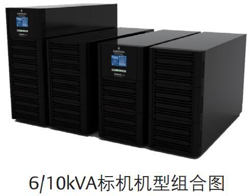 爱默生GXE系列6-10KVA