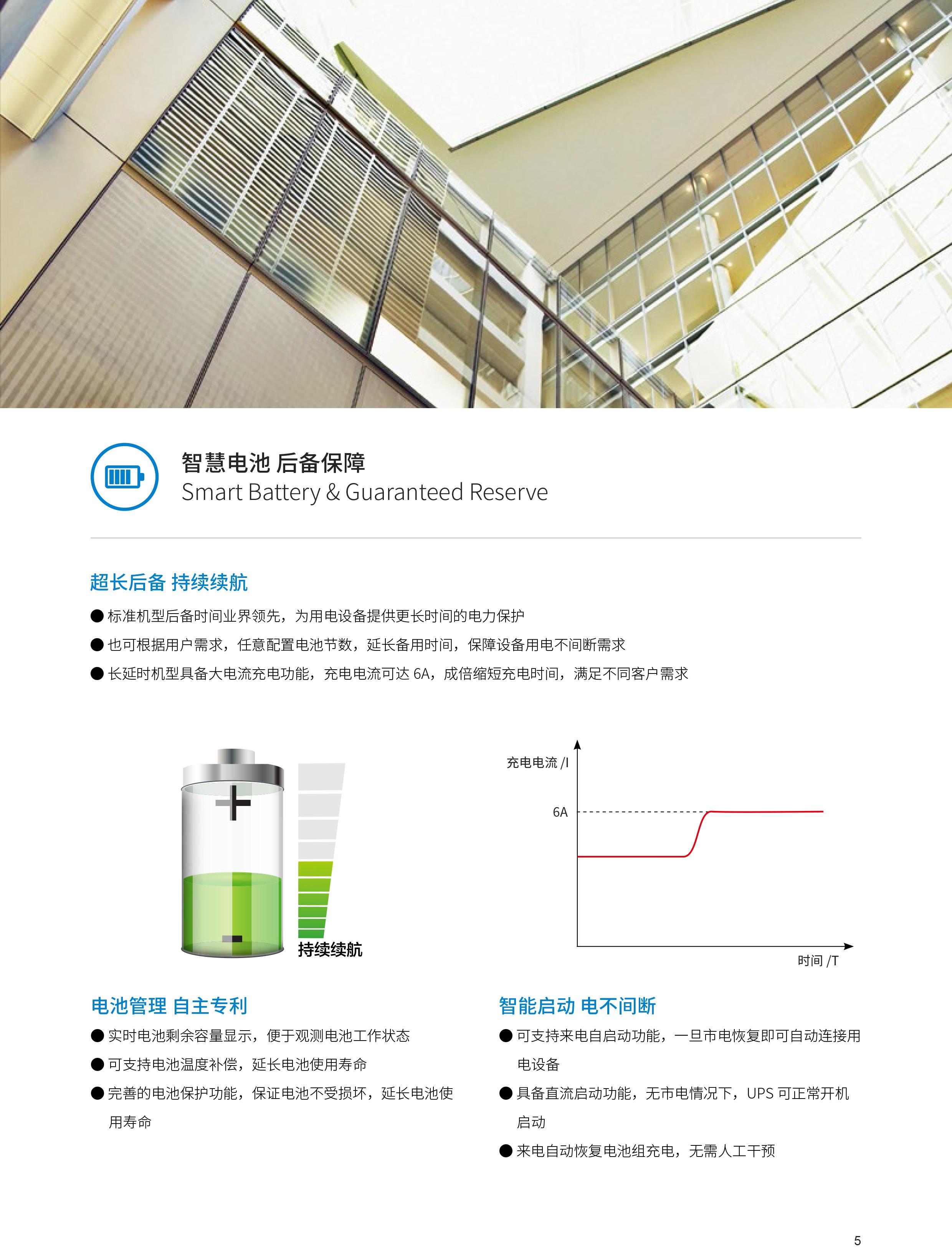 科华UPS电源 YTR系列 1-10kVA