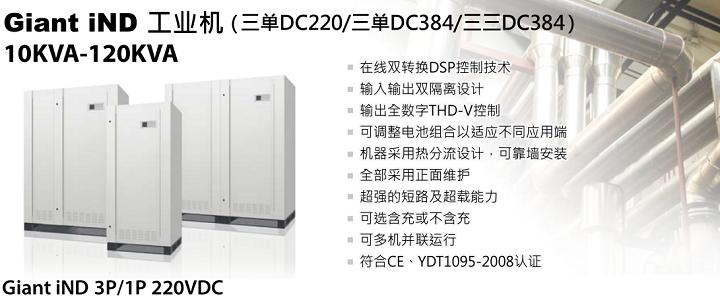 奥普森UPS不间断电源 三进单出 220Vdc